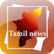 Tamil News Daily Papers by Track the Bird