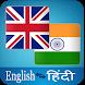 English Hindi Translator by GBWallpapers319