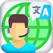 Speak and Translate - Travel by Zizapps Studio