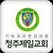 청주제일교회 by 애니라인(주)