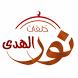 حلقات نور الهدى بجامع نورة بنت سليمان by p1sa