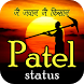 Patel Status by Devhen Applab