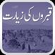 Qabron Ki Ziyarat by EvageSolutions