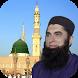 Junaid Jamshed Naats by Jubli Apps
