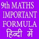 9th Class Maths Important Formula in Hindi by lila9002
