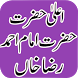 Imam Ahemd Raza Ala Hazrat by Secure Apps & Games