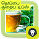 Weight Loss Tips in Tamil Reduce Belly Fat by Arima Apps