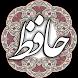 حافظ by ARS NETWORK (M) SDN. BHD.