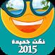 نكت جديدة 2015 by QuantaApps