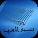 أخبار المغرب Akhbar Maroc by ANGEL Inc