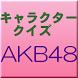 キャラクタークイズFor AKB48 卒業生も含めて by jet77ppp