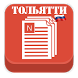 Новости Тольятти by Evroman
