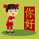 My Chinese Trainer by Sierra Vista Software