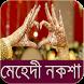 মেহেদী ডিজাইন - Mehndi Design by RBSoft Store