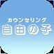 【カウンセリング音楽カフェ】自由の子 by solution05