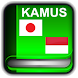 Kamus Jepang Indonesia by Think Digital