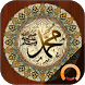 Hadith Collection Pro by Quarter Pi