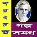 শরৎচন্দ্র গল্প সমগ্র / Sarat by Rayeed IT