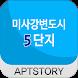 미사강변5단지 아파트 by (주)아파트스토리