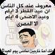 نكت و كوميكس عيد الأضحى by Nada Apps 2