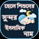 ছেলেদের ইসলামিক নাম - Boys Name List Muslim by Bangla Apps Market