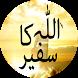 Allah Ka Safeer by GlowingApps