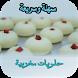 حلويات مغربية سهلة وسريعة by Gluco App