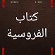 كتاب الفروسية by metraq