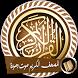 المصحف الكريم صوت وصورة بدون انترنت by devquran