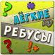 Легкие Ребусы by Xrunico