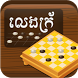 Kroix Khmer Game Online by KhmerApps