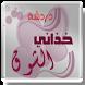 دردشة خذاني الشوق by alwan iraq