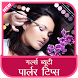 Girl Beauty Parlor Tips by Desi App