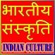 Indian Culture-भारतीय संस्कृति by Mahi Developer