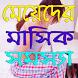 মেয়েদের মাসিক সমস্যা by Apps King BD