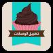 وصفات آيس كريم مثلجات حلويات by NadMed