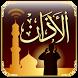 المؤذن ومواقيت الصلاة by Soon Apps