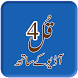 4 Qul of Islam With Audio