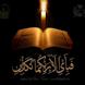 كنز المعلومات الاسلامية by appsky