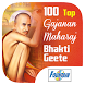 100 Top Gajanan Maharaj Bhaktigeete by Fountain Music Company