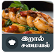 Prawn Recipes Collection Tamil by Tamil Apps