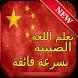 تعلم الصينية بسرعة فائقة by ABDELGHAFOUR MARJANE