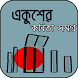 ভাষা আন্দোলনের কবিতা - Poems on Language Movement by Ghuddi