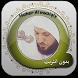 Maher Al Muaiqly : Quran Audio by HOMNCYPI