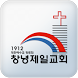 창녕제일교회 by 애니라인(주)