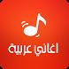أغاني عربية و مغربية by RedWiex