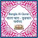 কুরআন অর্থসহ - Bangla Al-Quran by Droid apps
