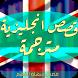 قصص انجليزية قصيرة مترجمة by Ymciza-s Apps