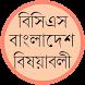 বিসিএস - বাংলাদেশ বিষয়াবলী by iDroidbd Tech