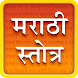Stotra in Marathi by Tiger Queen Apps